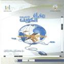 مقرأة الكويت
