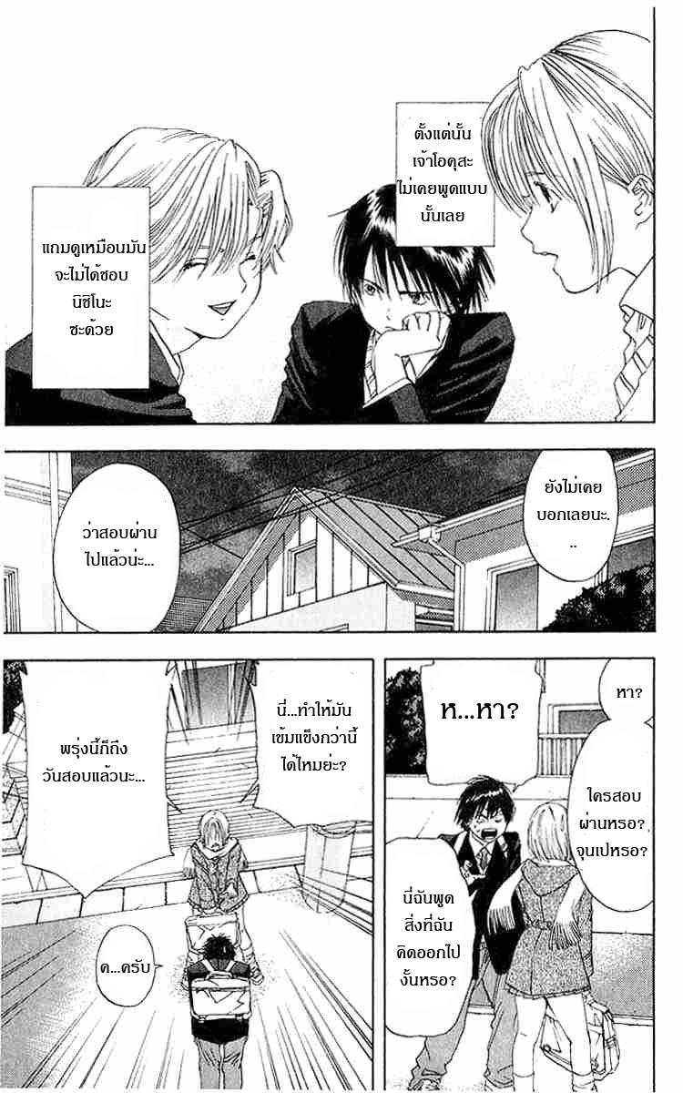 อ่านการ์ตูน Ichigo100 12 ภาพที่ 11
