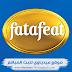 قناة فتافيت بث مباشر - Fatafeat Live Broadcasting