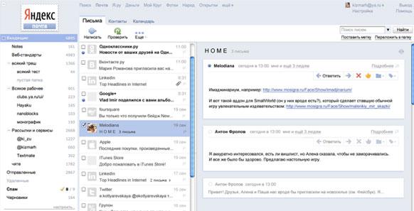 Situs Penyedia Layanan Membuat Email Yandex