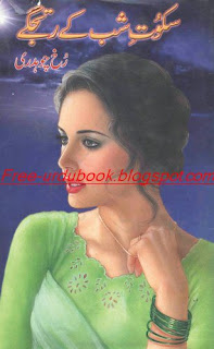 Sakoot e Shab Kay RetJgay by rukh Chohdri