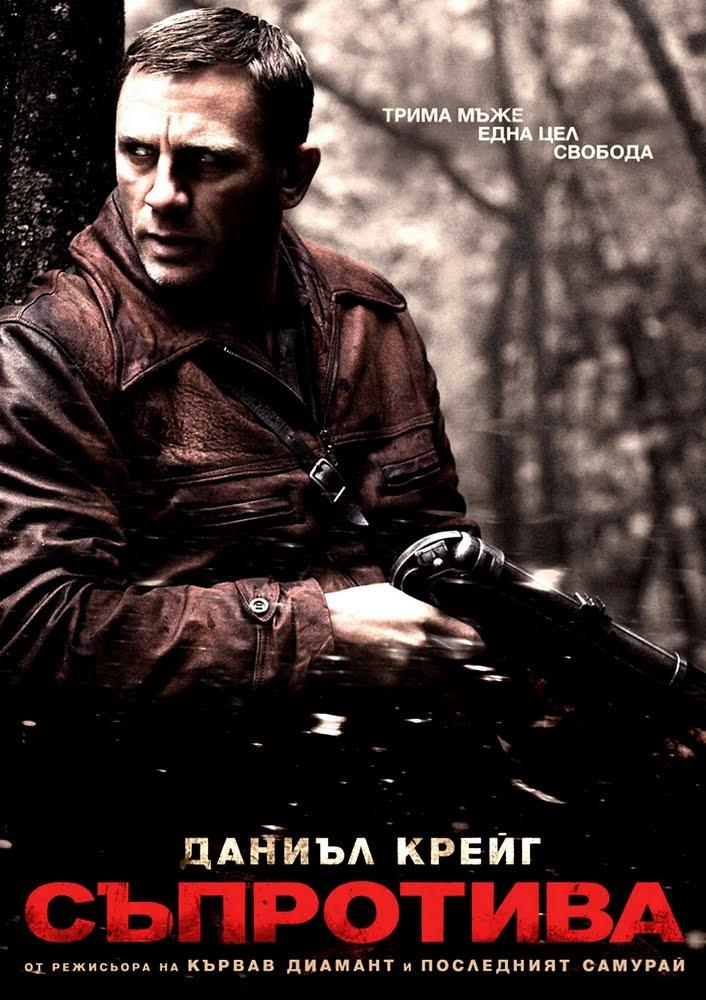 Defiance / Съпротива (2008)