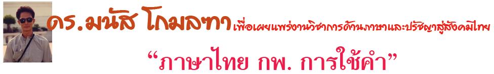 ภาษาไทย กพ. การใช้คำ