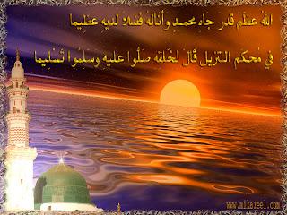 بالصور : أجمل كلمات وعبارات تهنئة للمولد النبوى الشريف 2014/1435 بالعربى والأنجليزى 23