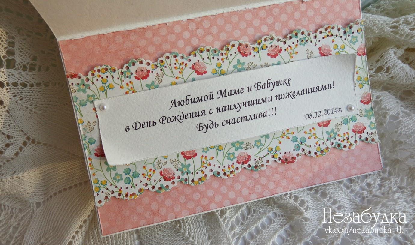 Открытки для любимой мамы или бабушки