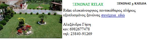ξενωνας relax relax pozar ksenonas relax