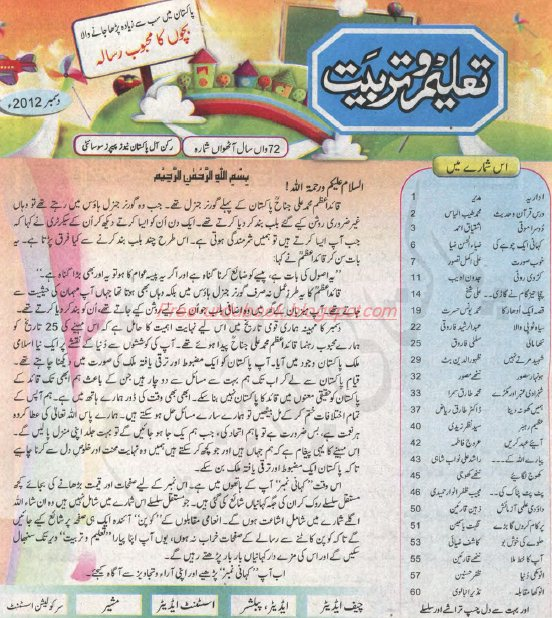 essay on reading books in urdu My favorite book essay in english books are considered to be the best companion of a human being that provides support and shehri aur dahi zindagi in urdu essay.