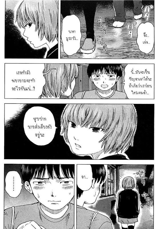 อ่านการ์ตูน Aku no Hana 12 ภาพที่ 3