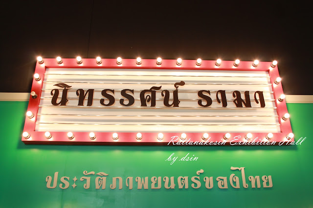 nitasrattanakosin exhibition