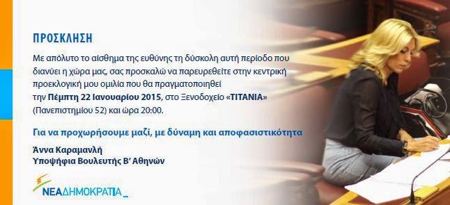 Πρόσκληση για την Κεντρική Προεκλογική Ομιλία της Άννας Καραμανλή
