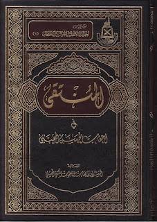 المنتقى في أعقاب الحسن المجتبى - النسابة الشريف إيهاب الكتبي الحسني
