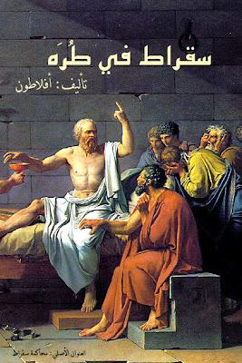 محاكمة سقراط, أفلاطون