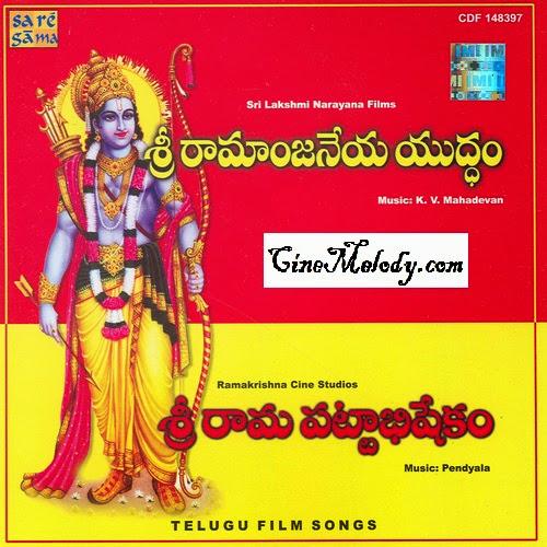 Sri Ramanjaneya Yuddham 1975