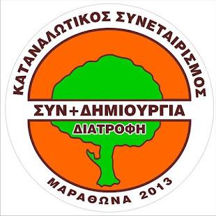 ΚΑΤΑΝΑΛΩΤΙΚΟΣ ΣΥΝΕΤΑΙΡΙΣΜΟΣ ΜΑΡΑΘΩΝΑ 2013