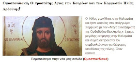 Ο προστάτης Άγιος των Κουρέων και των Κομμωτών Ηλίας Αρδούνης!