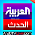 بث مباشر - قناة العربية الحدث  Alarabiya Alhadath Tv HD Live