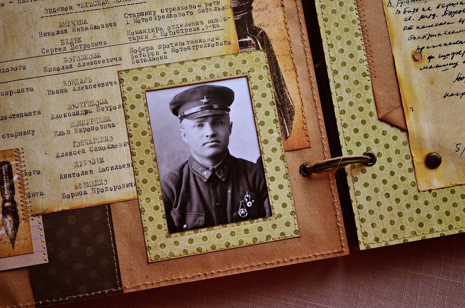 Семейный архив. Память. Война. История