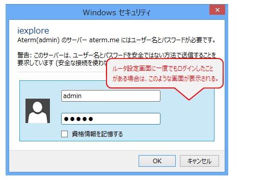ユーザー名に「admin」と入力し、パスワードには任意のパスワードを入力