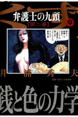 弁護士のくず 第二審 第01-11巻 [Bengoshi no Kuzu: Dainishin vol 01-11] rar free download updated daily