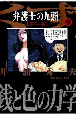 弁護士のくず 第二審 第01-11巻 [Bengoshi no Kuzu: Dainishin vol 01-11] rar free download updated daily
