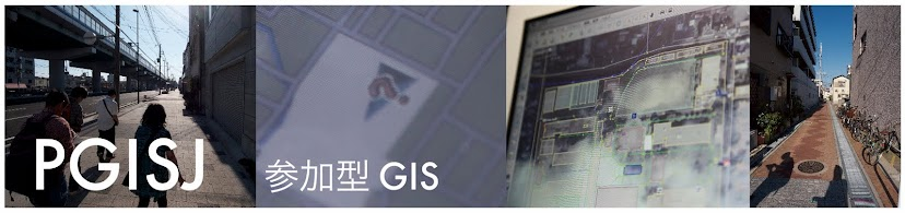 『参加型GIS』サイト(PGISJ: PARTICIPATORY GIS IN JAPAN)