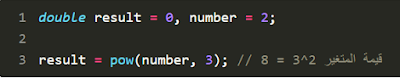تعلم لغة البرمجة للمبتدئين الجزء 6.png