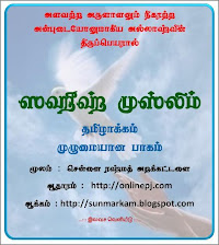 தமிழில் ஸஹீஹ் முஸ்லிம் ஹதீஸ் (எல்லா பாகமும்) Click the picture & Download it.