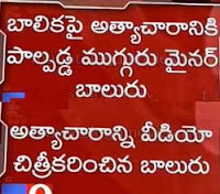 Minor girl gang-raped by 3 boys in Warangal