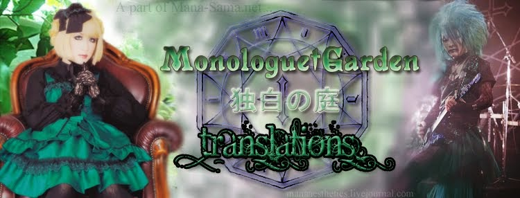Monologue†Garden Translations