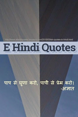 Sin Quotes in Hindi