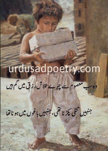 Wo Sab Masoom Se