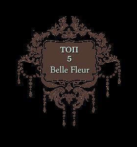 Я в ТОП5 Belle Fleur