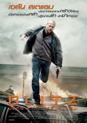 Blitz บลิทซ์ ล่าโคตรคลั่งล้าง สน.