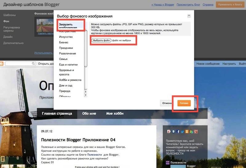 Как сделать ссылку в блоге с картинкой