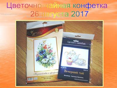 Цветочно-чайная конфетка 26.08