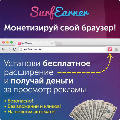 Размещайте свою рекламу в SurfEarner - рекламируйте свои проекты, партнерские товары или услуги