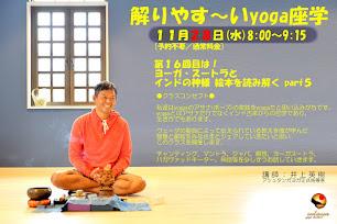 11月28日(水) 解りやす~いyoga座学/ヒデキ先生【予約不要】