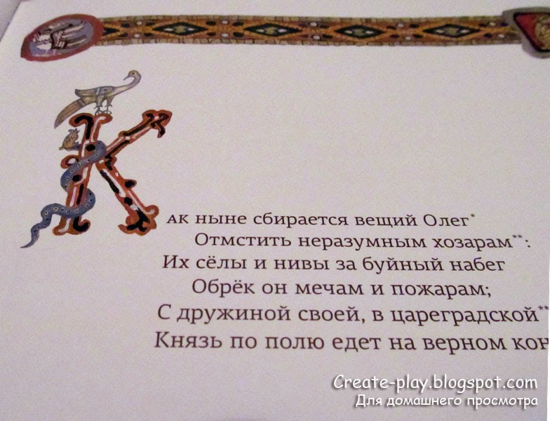 Песнь о вещем Олеге Лосин