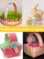 Великденски кошнички от хартия - 4 вида кошнички за яйца и бонбони