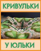 Год Кривульки