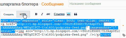 Разработать код для добавления иконок в блог. Выделенные участки удалить.