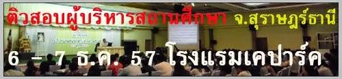 ติวสอบผู้บริหารสถานศึกษา จ.สุราษฎร์ธานี 6 - 7 ธค 57