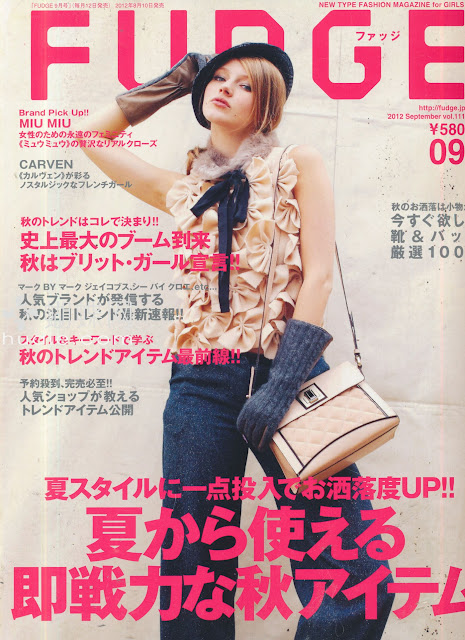 FUDGE(ファッジ) September 2012年9月 japanese fashion magazine scans