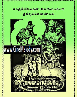 Gandhari Garva Bhangam  Telugu Mp3 Songs Free  Download