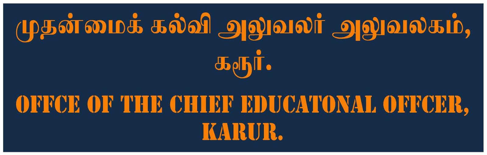 முதன்மைக் கல்வி அலுவலர் அலுவலகம்,கரூர்