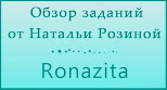 Обзор заданий ЧБ от Наташи Ronazita