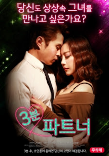 3 Minute Partners (2017)
