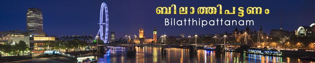 Bilatthipattanam / ബിലാത്തിപട്ടണം
