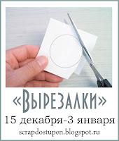 http://scrapdostupen.blogspot.de/2015/12/blog-post_15.html