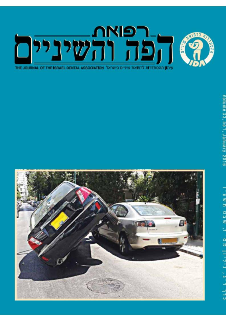 """""""רפואת הפה והשיניים"""" גיליון 33(1), ינואר 2016"""